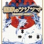 藤井聡さんと本を出します。