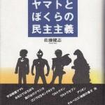 西崎義展さんと戦後日本、または「あんた、宇宙愛の何なのさ?」