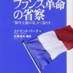 『新訳 フランス革命の省察』増刷されました!