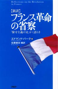 フランス革命の省察