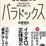 右の売国、左の亡国 2020年、日本は世界の中心で消滅する