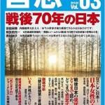 「戦後日本のサクリファイス」掲載されました。