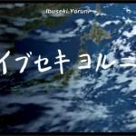 【イブセキヨルニ・ギャラリー】平松演出の魅力をさぐる