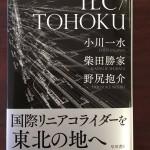 ILC/TOHOKU、または国際リニアコライダーとSF