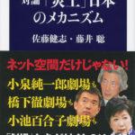 東京23区の新成人の8人に1人は外国人である(でも、移民政策は取られていないらしい)