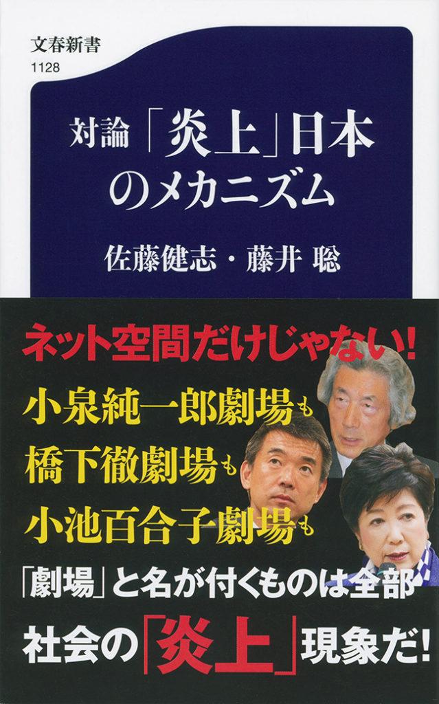 『対論 「炎上」日本のメカニズム』帯付き書影