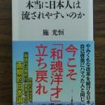 水戸黄門と占領軍、または本当に日本人は流されやすいのか