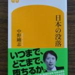 日本の没落、または芸術と幻視をめざす中野剛志さん