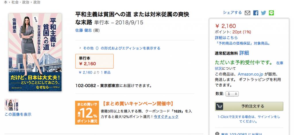 Amazonページ