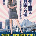 石破内閣応援小説「柔らかい日本」の寒々しい夢想(+『平貧』快調な滑り出しです!)