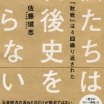 僕たちは戦後史を知らない〜日本の「敗戦」は4回繰り返された〜