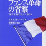フランスは国民投票を検討し、イギリスは女王脱出を画策する。で、日本は現実否認を続ける。