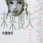 なぜ平成日本が衰退したかを考える(with 中野剛志、施光恒、柴山桂太)