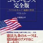 ロシア、日本に対米自立をうながす! だが、政府は認知的不協和から沈黙へ!