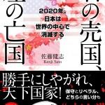 藤井聡さんとの対談 part1(+日米首脳会談への率直な感想)