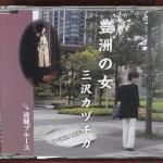 三沢カヅチカ「豊洲の女/逆賊ブルース」