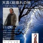 トークライブにサプライズゲスト登場? および、「FRONT JAPAN 桜」に出ます。