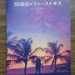 映画「50回目のファーストキス」本日公開。