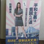 JR北海道と「風と共に去りぬ」、および『平貧』見本公開!