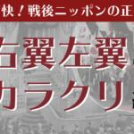「上級国民」というネットスラングは、日本における階級闘争の兆しかも知れない。