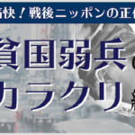 オンライン講座第二巻『貧国弱兵のカラクリ』特別価格で予約受付開始!