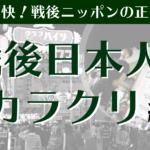 「戦後日本人のカラクリ」特設ページが二つ公開されます! そして今なら特別価格!!